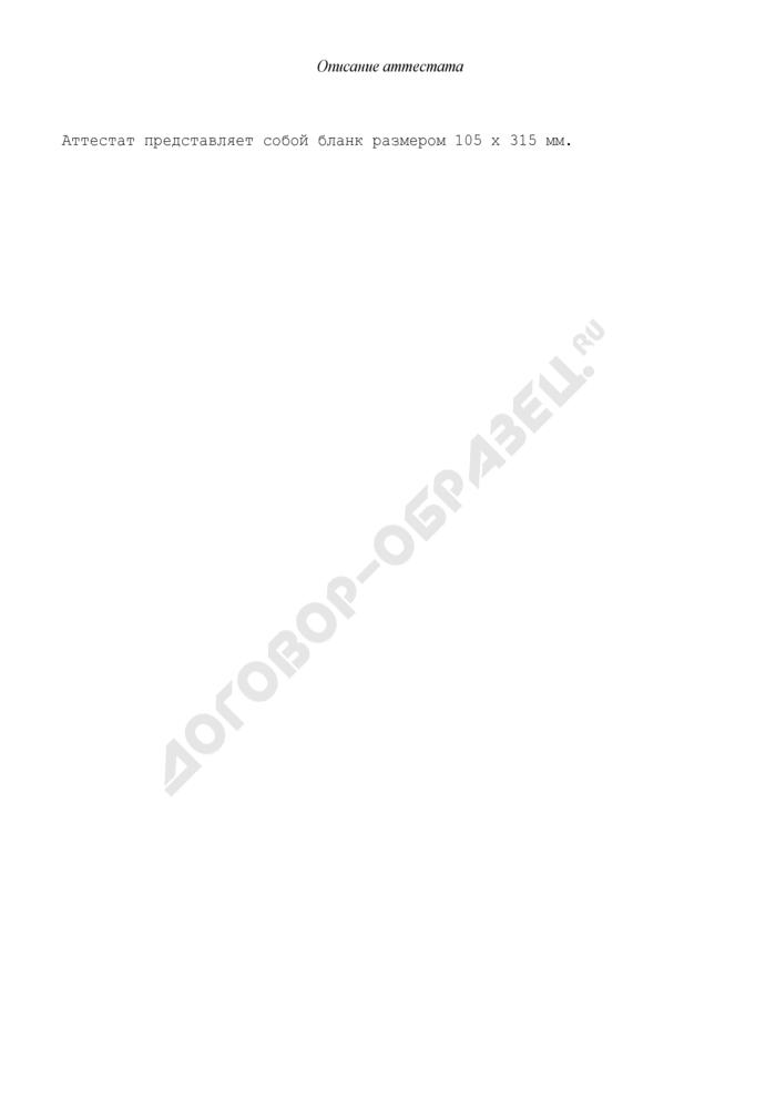 Форма аттестата государственного образца доцента по кафедре. Страница 3