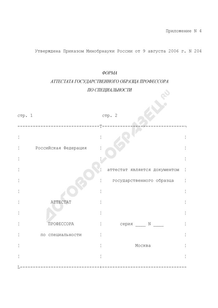 Форма аттестата государственного образца профессора по специальности. Страница 1