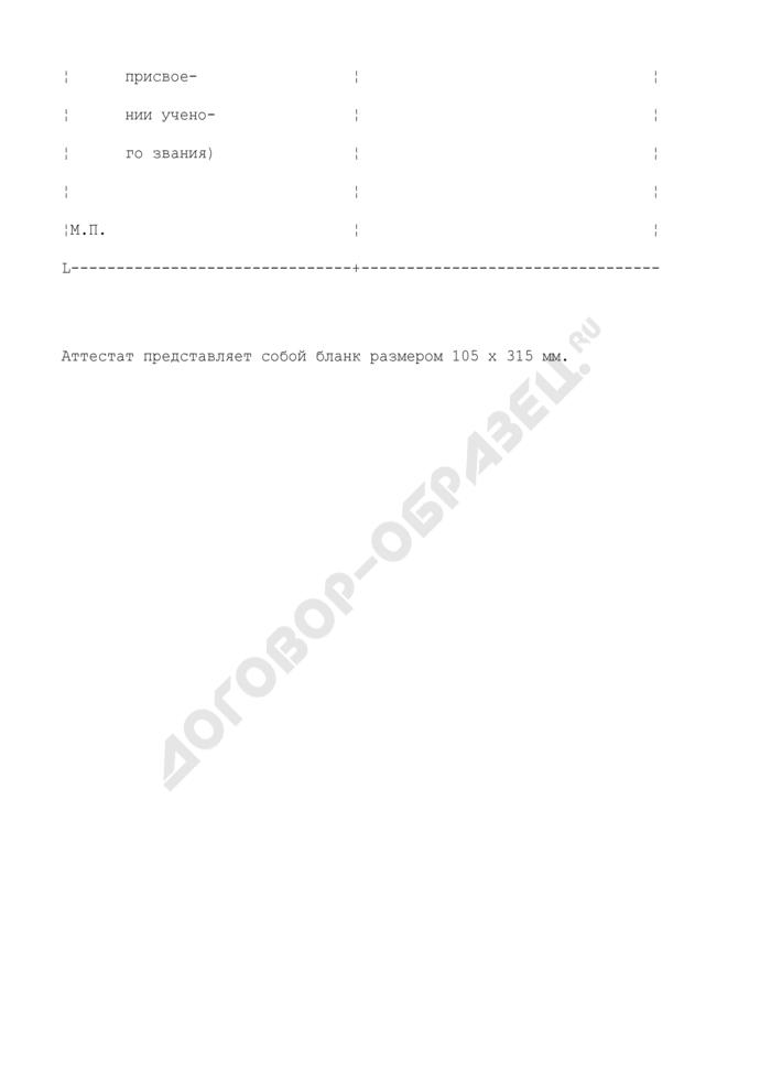 Форма аттестата государственного образца профессора по специальности. Страница 3