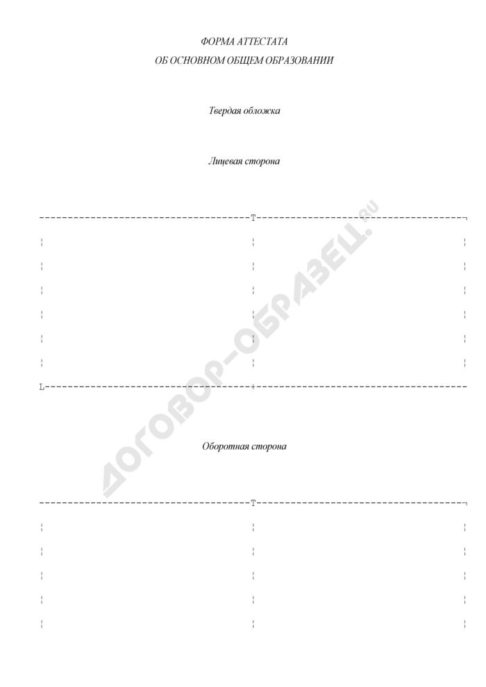 Форма аттестата об основном общем образовании. Страница 1