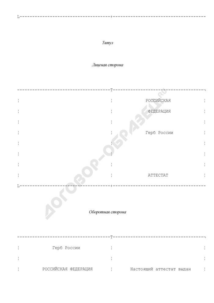 Форма аттестата об основном общем образовании. Страница 2