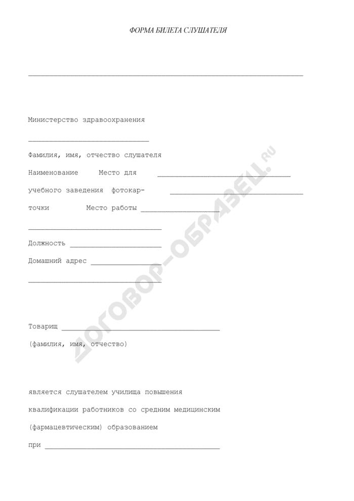 Форма билета слушателя училища повышения квалификации работников со средним медицинским (фармацевтическим) образованием. Страница 1