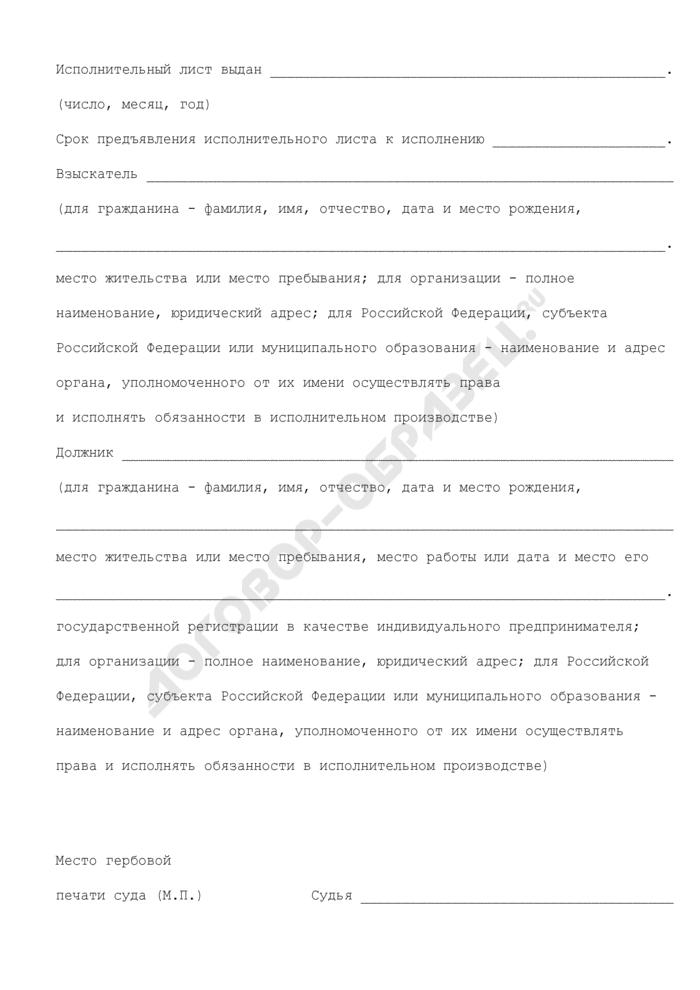 Форма бланка исполнительного листа, используемого в работе Высшего Арбитражного Суда Российской Федерации и Верховного Суда Российской Федерации. Страница 2