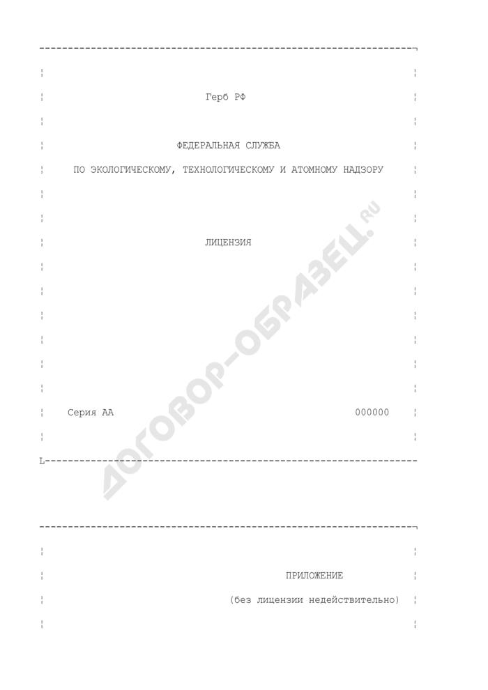 Форма бланка лицензии Федеральной службы по экологическому, технологическому и атомному надзору. Страница 1