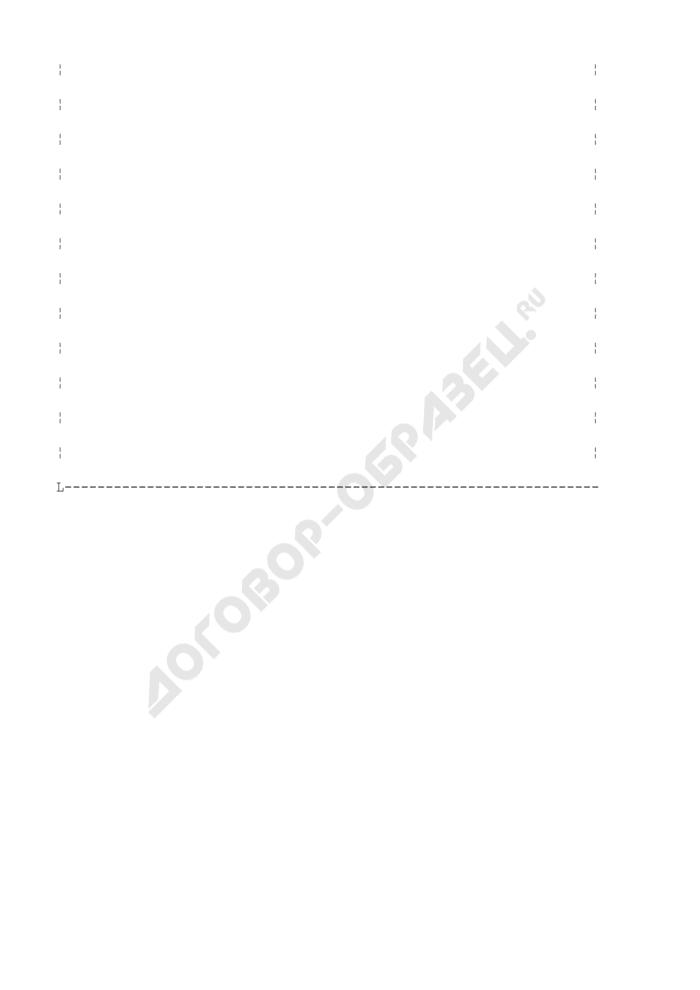 Форма бланка лицензии Федеральной службы по экологическому, технологическому и атомному надзору. Страница 2