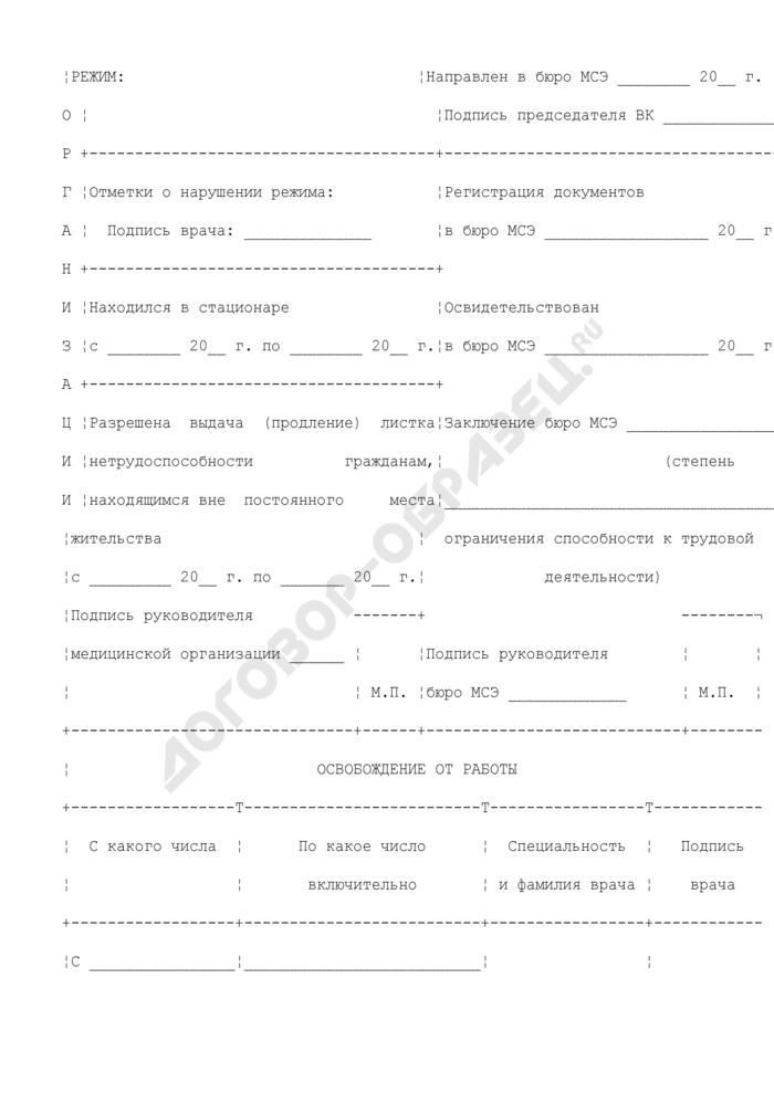 Форма бланка листка нетрудоспособности. Страница 3