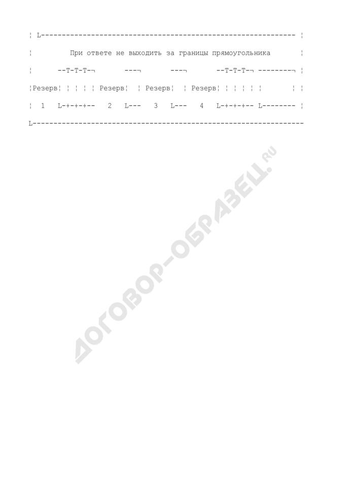 """Форма бланка ответа участника единого государственного экзамена, проводимого с использованием автоматизированной информационной системы """"Экзамен"""" (бланк ответов """"С""""). Страница 3"""