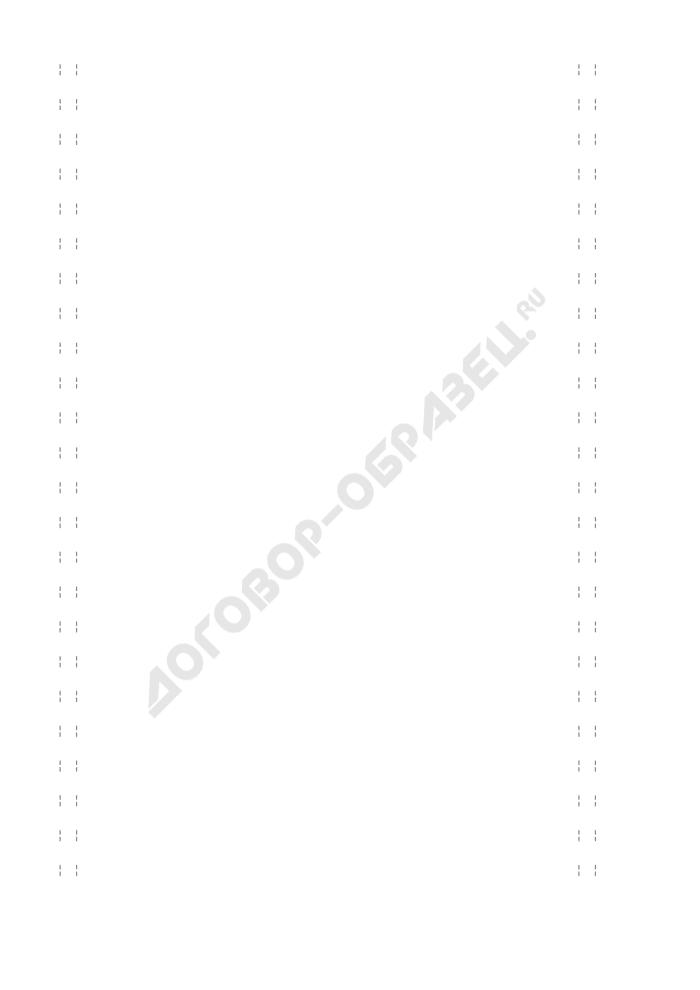 """Форма бланка ответа участника единого государственного экзамена, проводимого с использованием автоматизированной информационной системы """"Экзамен"""" (дополнительный бланк ответов """"С""""). Страница 2"""