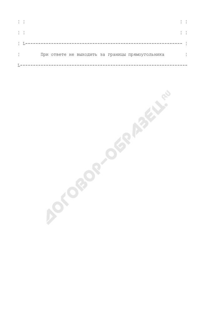 """Форма бланка ответа участника единого государственного экзамена, проводимого с использованием автоматизированной информационной системы """"Экзамен"""" (дополнительный бланк ответов """"С""""). Страница 3"""