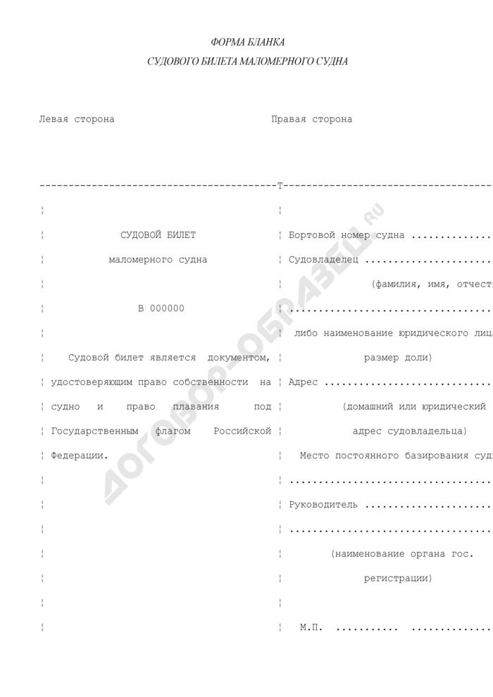 Форма бланка судового билета маломерного судна. Страница 1