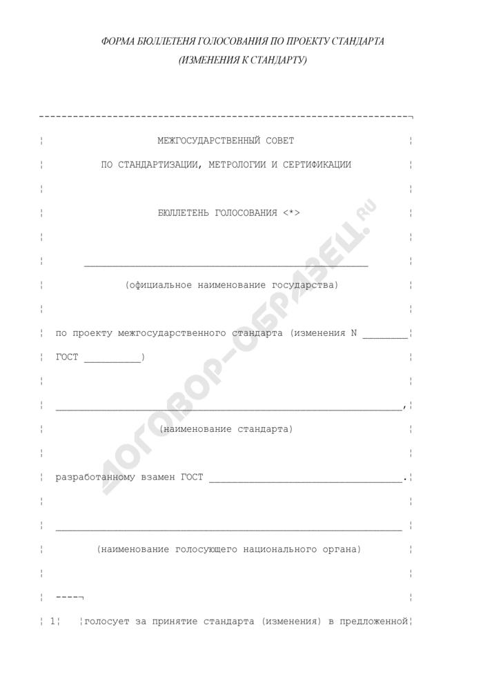 Форма бюллетеня голосования по проекту стандарта (изменения к стандарту). Страница 1