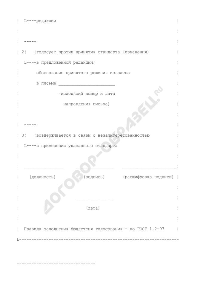 Форма бюллетеня голосования по проекту стандарта (изменения к стандарту). Страница 2
