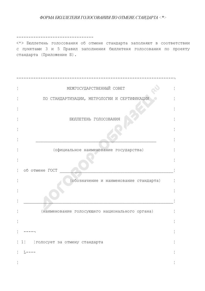 Форма бюллетеня голосования по отмене стандарт. Страница 1