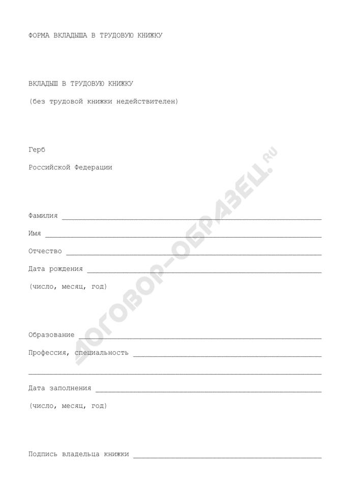 Форма вкладыша в трудовую книжку. Страница 1