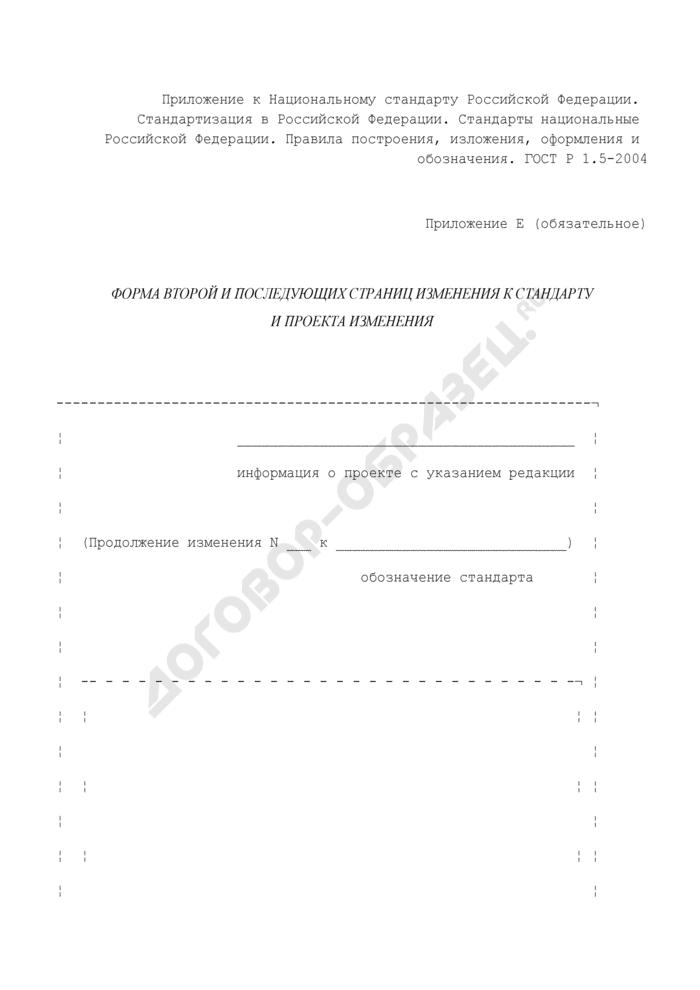 Форма второй и последующих страниц (обязательная) изменения к стандарту и проекта изменения. Страница 1
