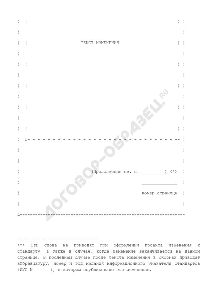 Форма второй и последующих страниц (обязательная) изменения к стандарту и проекта изменения. Страница 2