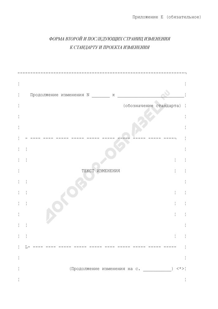 Форма второй и последующих страниц изменения к стандарту и проекта изменения. Страница 1