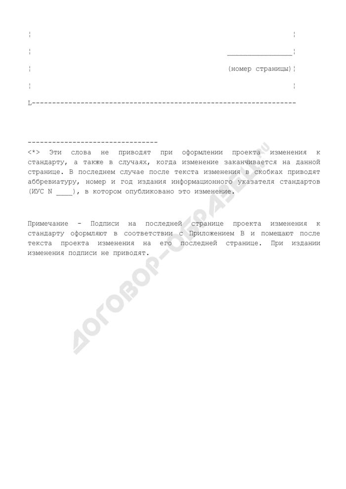 Форма второй и последующих страниц изменения к стандарту и проекта изменения. Страница 2
