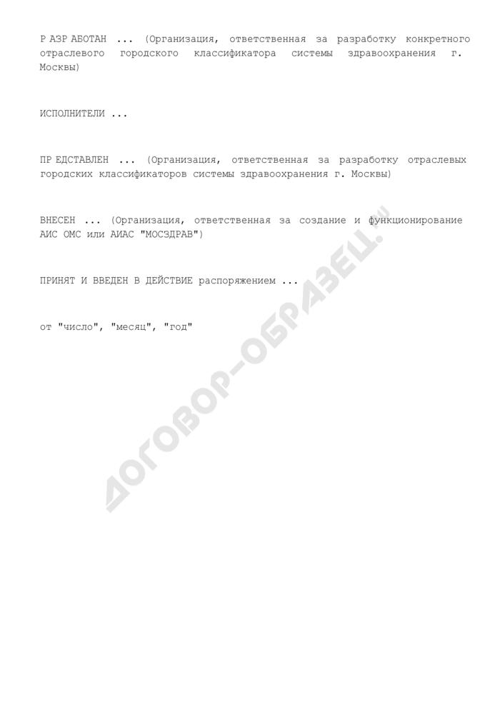 Форма второй страницы титульного листа отраслевого городского классификатора системы здравоохранения города Москвы. Страница 1