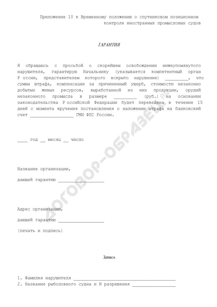 Форма гарантии уплаты штрафа с судна и его экипажа, задержанных за нарушение мер по сохранению живых ресурсов исключительной экономической зоны Российской Федерации. Страница 1
