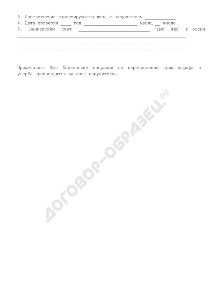Форма гарантии уплаты штрафа с судна и его экипажа, задержанных за нарушение мер по сохранению живых ресурсов исключительной экономической зоны Российской Федерации. Страница 2