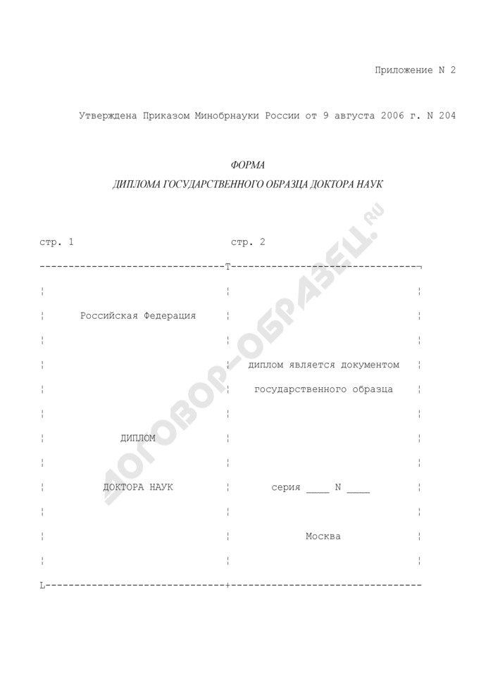 Форма диплома государственного образца доктора наук. Страница 1