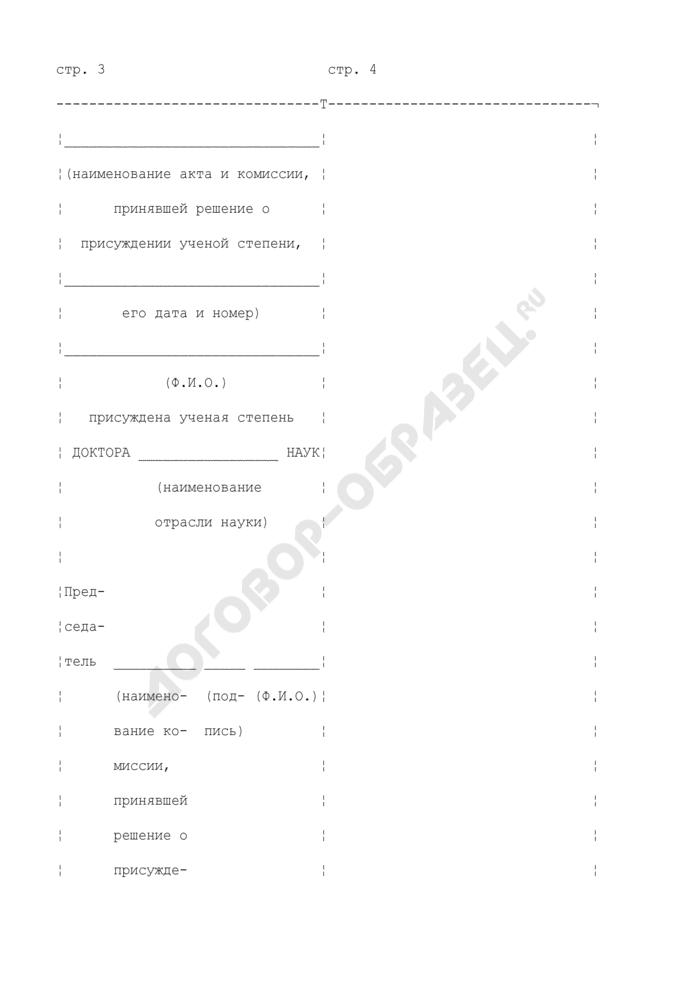 Форма диплома государственного образца доктора наук. Страница 2