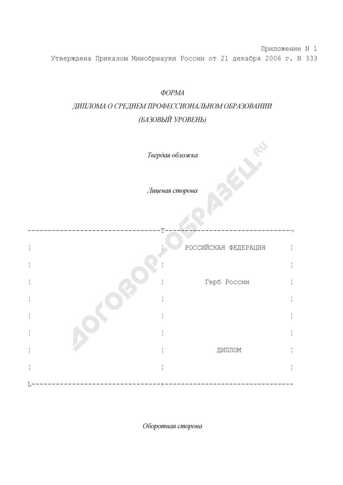 Форма диплома о среднем профессиональном образовании (базовый уровень). Страница 1