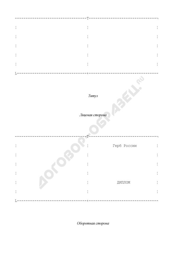 Форма диплома о среднем профессиональном образовании (базовый уровень). Страница 2