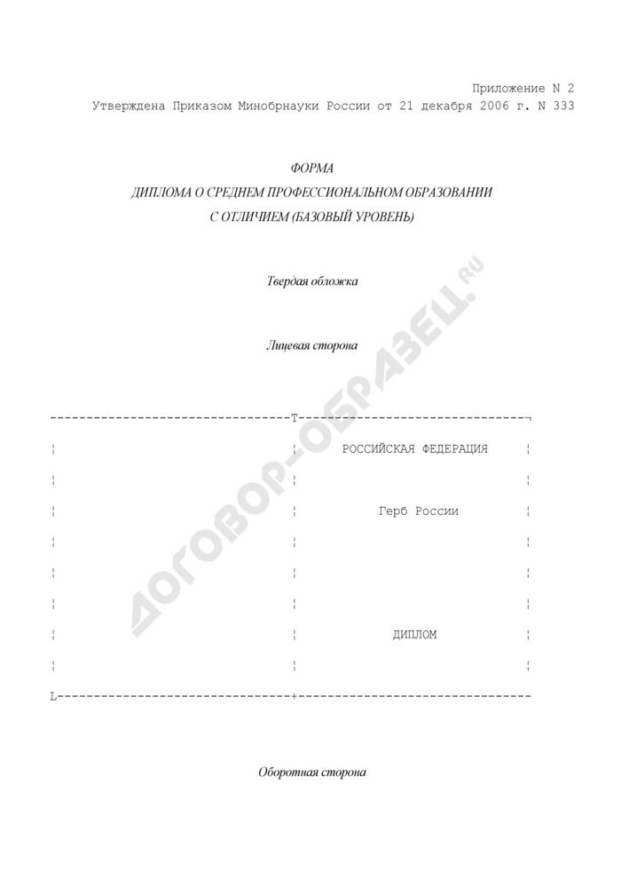 Форма диплома о среднем профессиональном образовании с отличием (базовый уровень). Страница 1