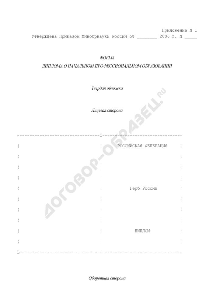 Форма диплома о начальном профессиональном образовании. Страница 1