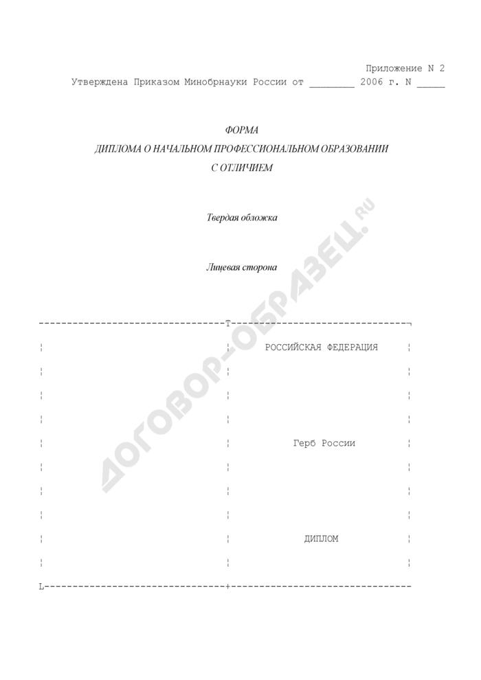 Форма диплома о начальном профессиональном образовании с отличием. Страница 1