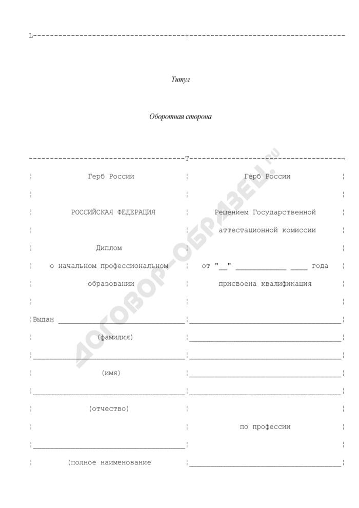 Форма диплома о начальном профессиональном образовании. Страница 3