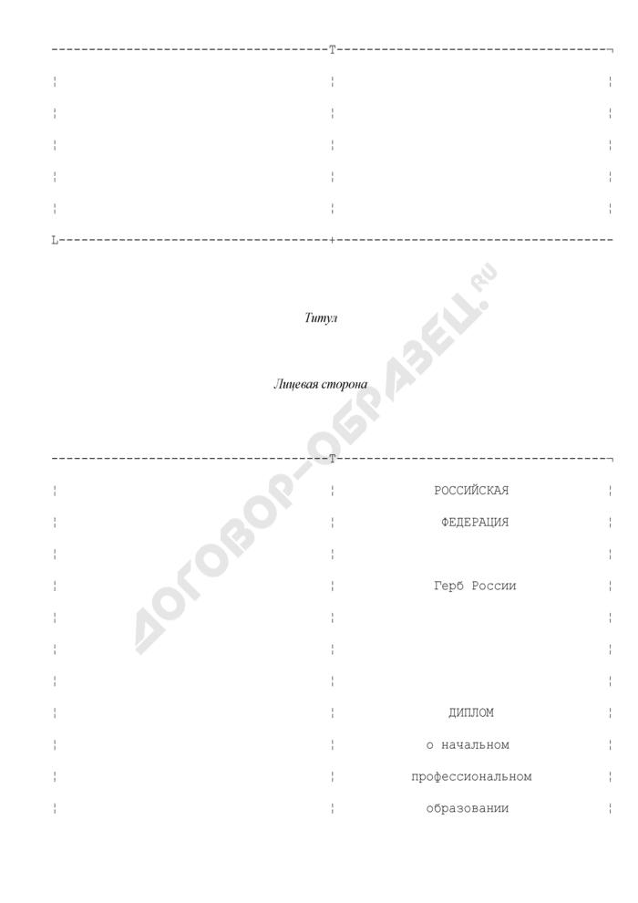Форма диплома о начальном профессиональном образовании с отличием. Страница 2