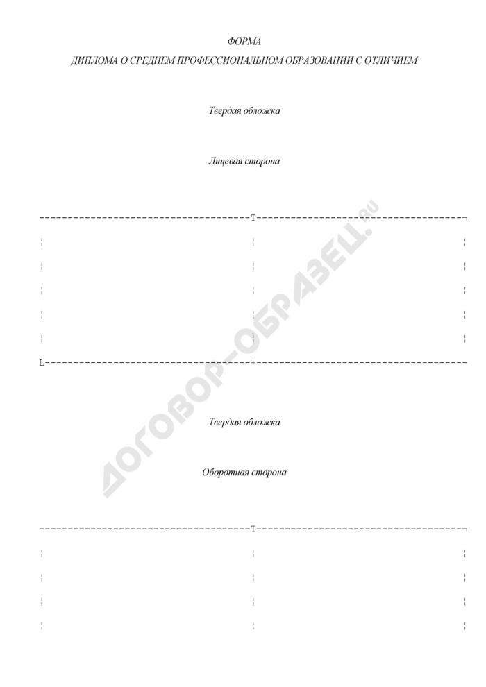 Форма диплома о среднем профессиональном образовании с отличием. Страница 1
