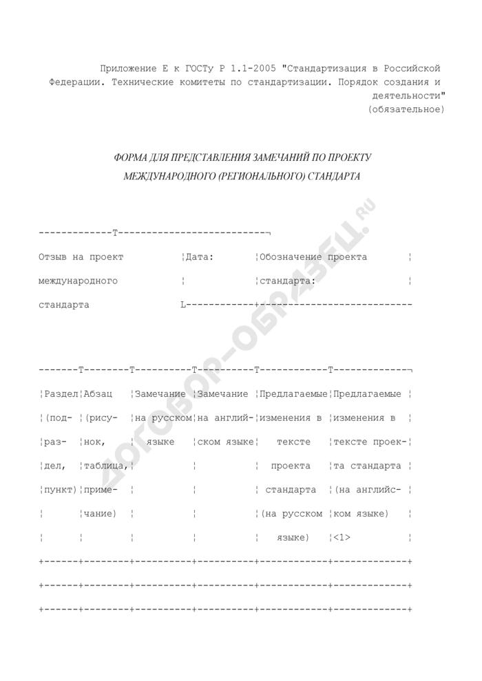 Форма для представления замечаний по проекту международного (регионального) стандарта. Страница 1