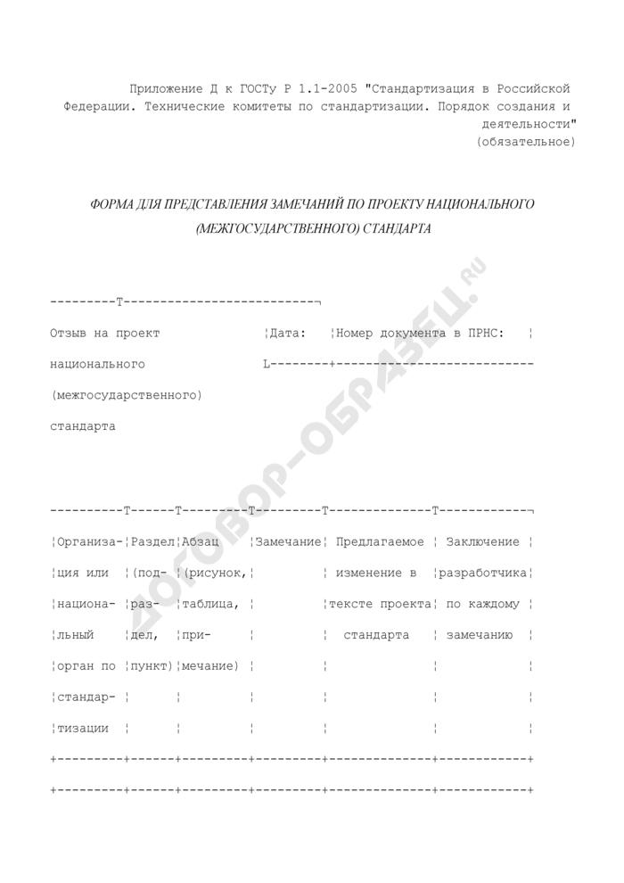 Форма для представления замечаний по проекту национального (межгосударственного) стандарта. Страница 1