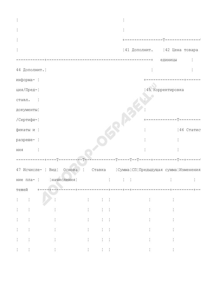 Форма добавочного листа корректировки таможенной стоимости. Форма N КТС-2. Страница 3