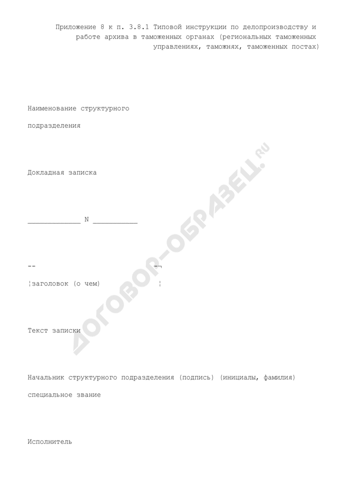 Форма докладной записки в структурном подразделении таможни. Страница 1