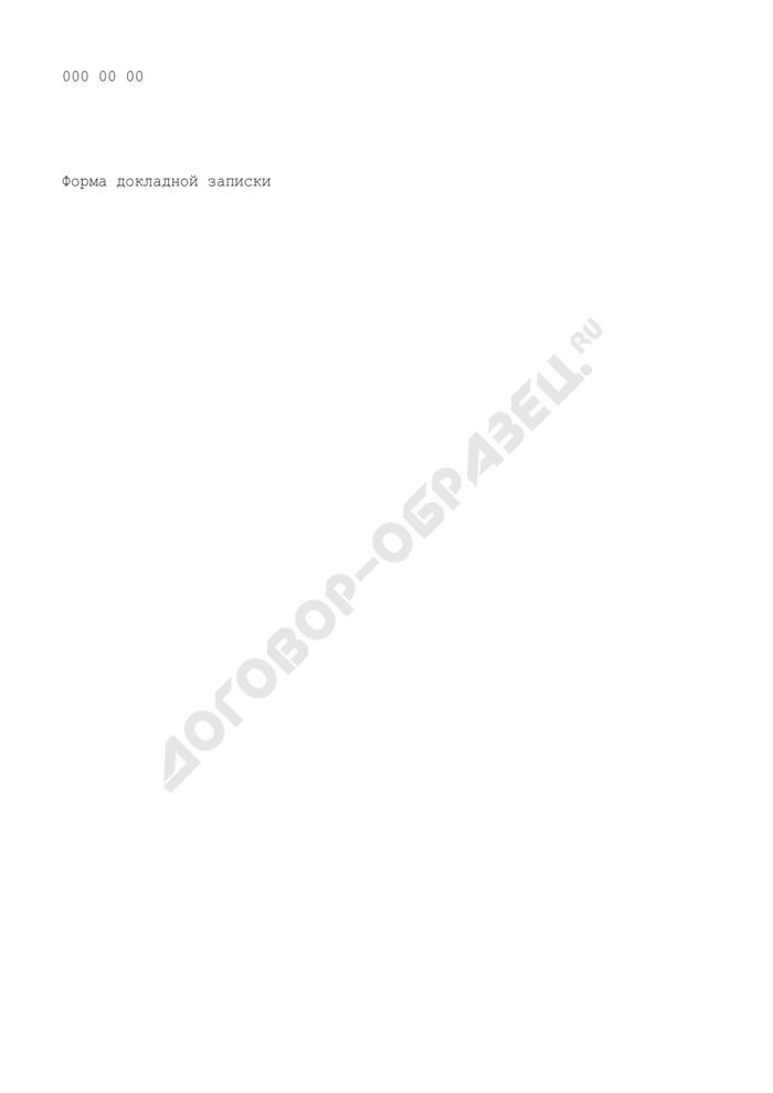 Форма докладной записки в структурном подразделении таможни. Страница 2