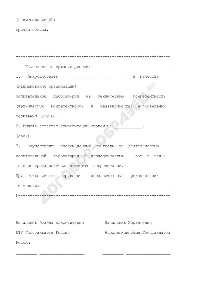Форма докладной записки об аккредитации испытательной лаборатории. Страница 3