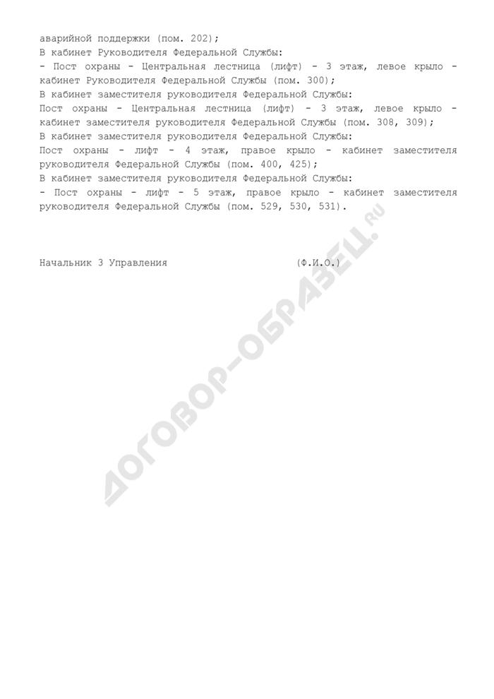 Форма документа о маршрутах передвижения иностранных граждан в здании центрального аппарата Федеральной службы по экологическому, технологическому и атомному надзору при проведении встреч с иностранными делегациями (отдельными иностранными гражданами). Страница 2