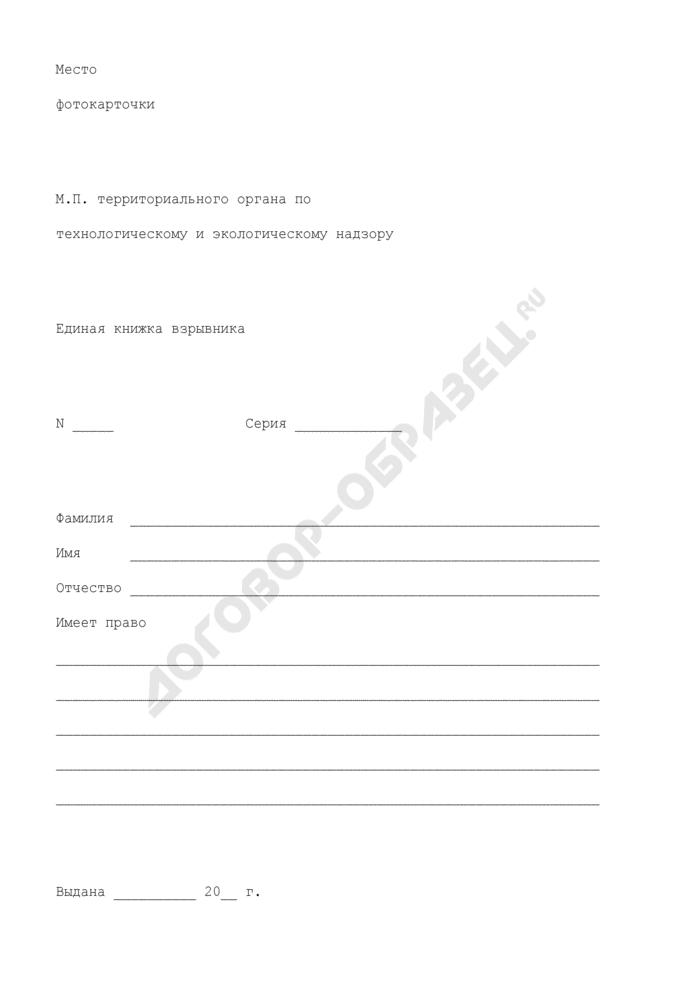 Форма Единой книжки взрывника. Страница 2