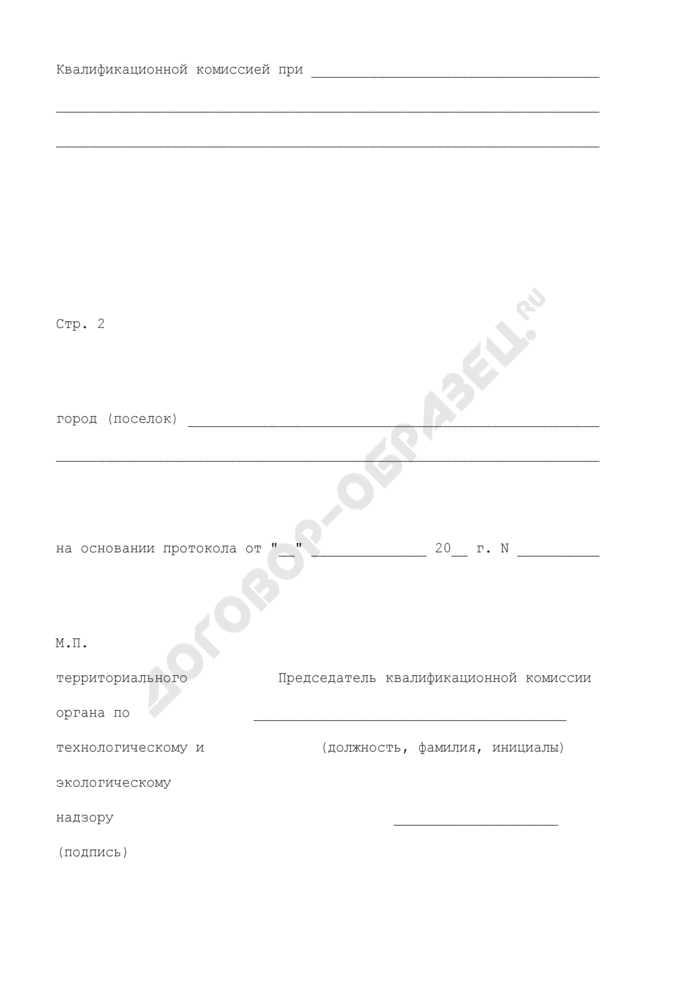 Форма Единой книжки взрывника. Страница 3