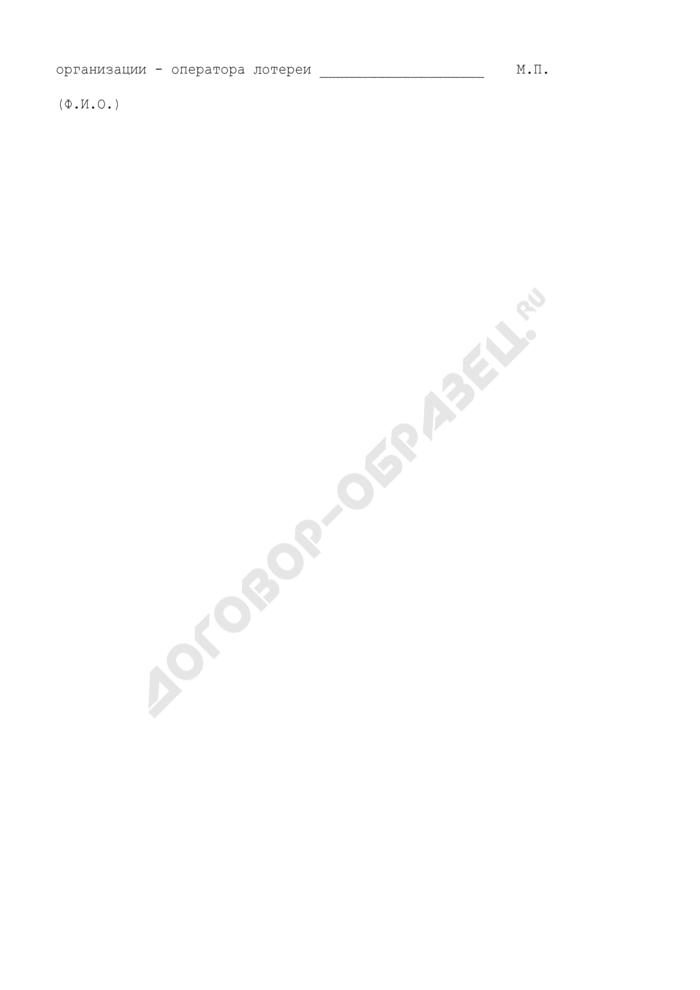 Форма ежегодной отчетности о проведении лотереи на территории городского округа Лосино-Петровский Московской области. Страница 3