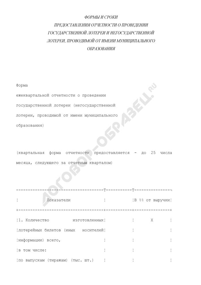 Форма ежеквартальной отчетности о проведении государственной лотереи (негосударственной лотереи), проводимой от имени муниципального образования. Страница 1