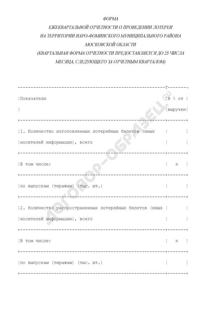 Форма ежеквартальной отчетности о проведении лотереи на территории Наро-Фоминского муниципального района Московской области. Страница 1