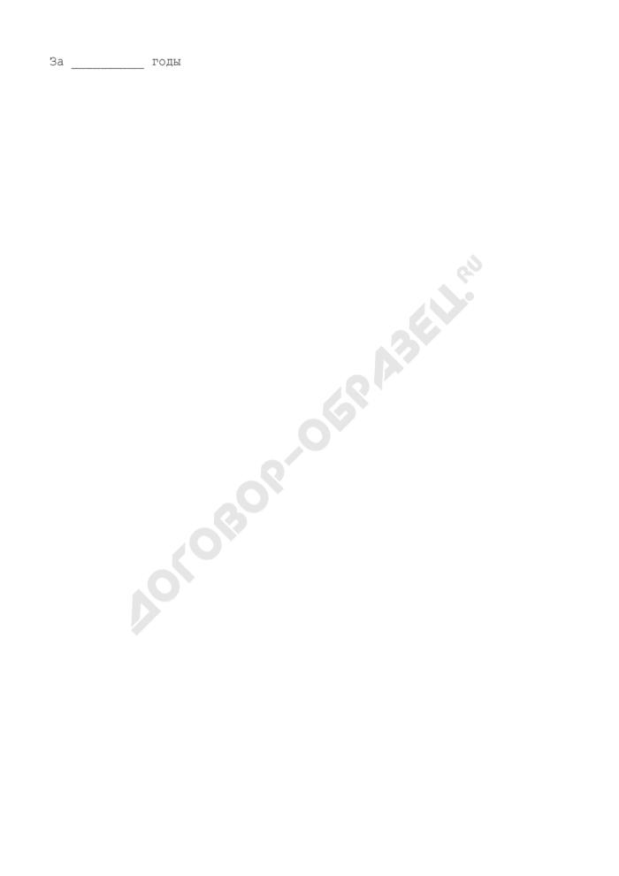 """Форма заглавного листа описи дел постоянного хранения ОАО """"РЖД. Страница 2"""