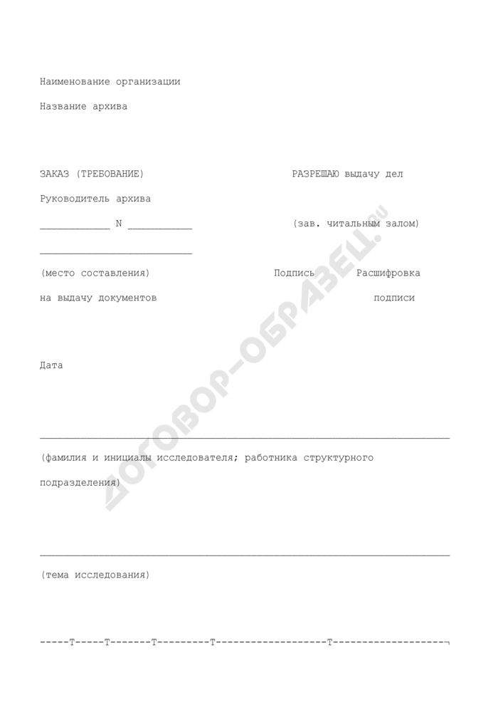 Форма заказа на выдачу дел. Страница 1