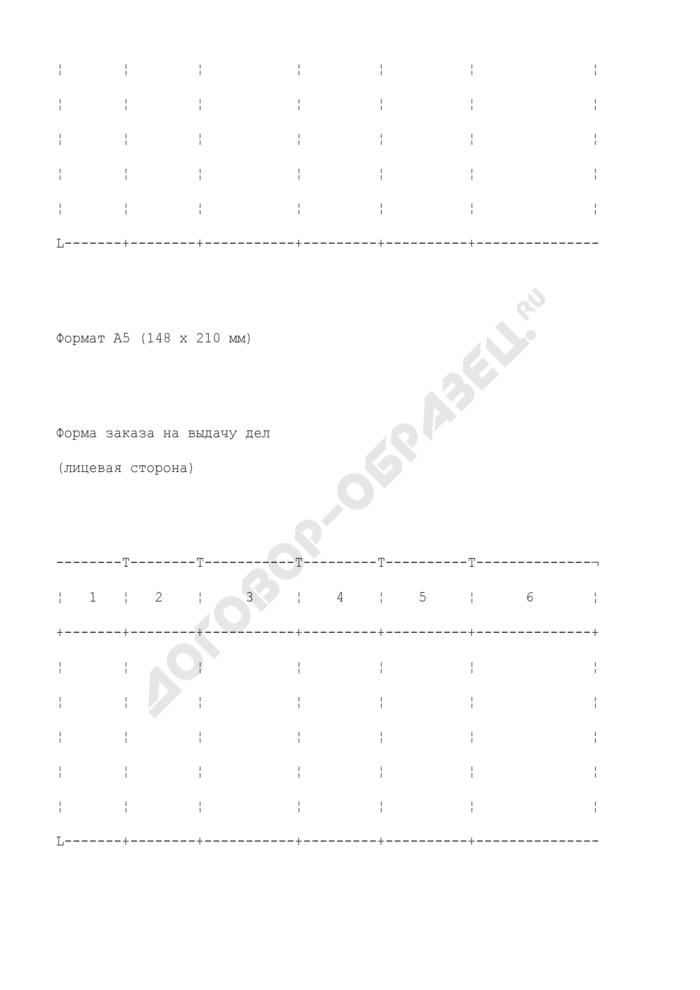 Форма заказа на выдачу дел из хранилища документов таможенного органа. Страница 2